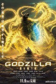 Godzilla : The Planet eater